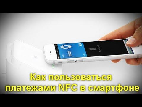 Как пользоваться платежами NFC в смартфоне