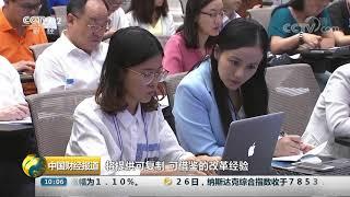 [中国财经报道]商务部:六个新设自贸试验区将成为外商投资热点地区| CCTV财经