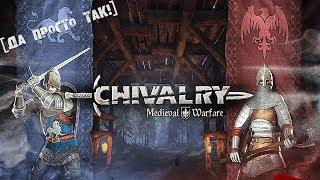 [ДА ПРОСТО ТАК!] Chivalry: Medieval Warfare | Время ПВП!