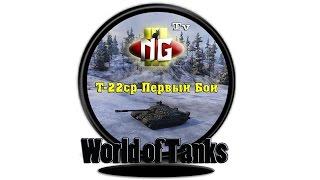 - Т-22 ср * World Of Tanks * NgIII -