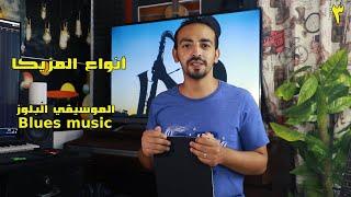 Blues Music انواع المزيكا / ألوان المزيكا / الموسيقي البلوز 3