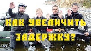 Как увеличить задержку дыхания у подводного охотника? Упражнения.