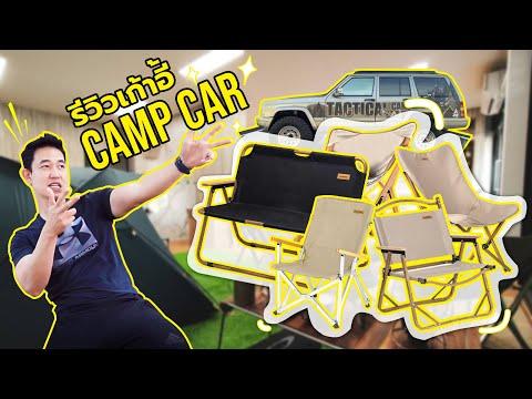 รีวิว CAMP CAR l Naturehike Chair เก้าอี้พกพาสำหรับการตั้งแคมป์