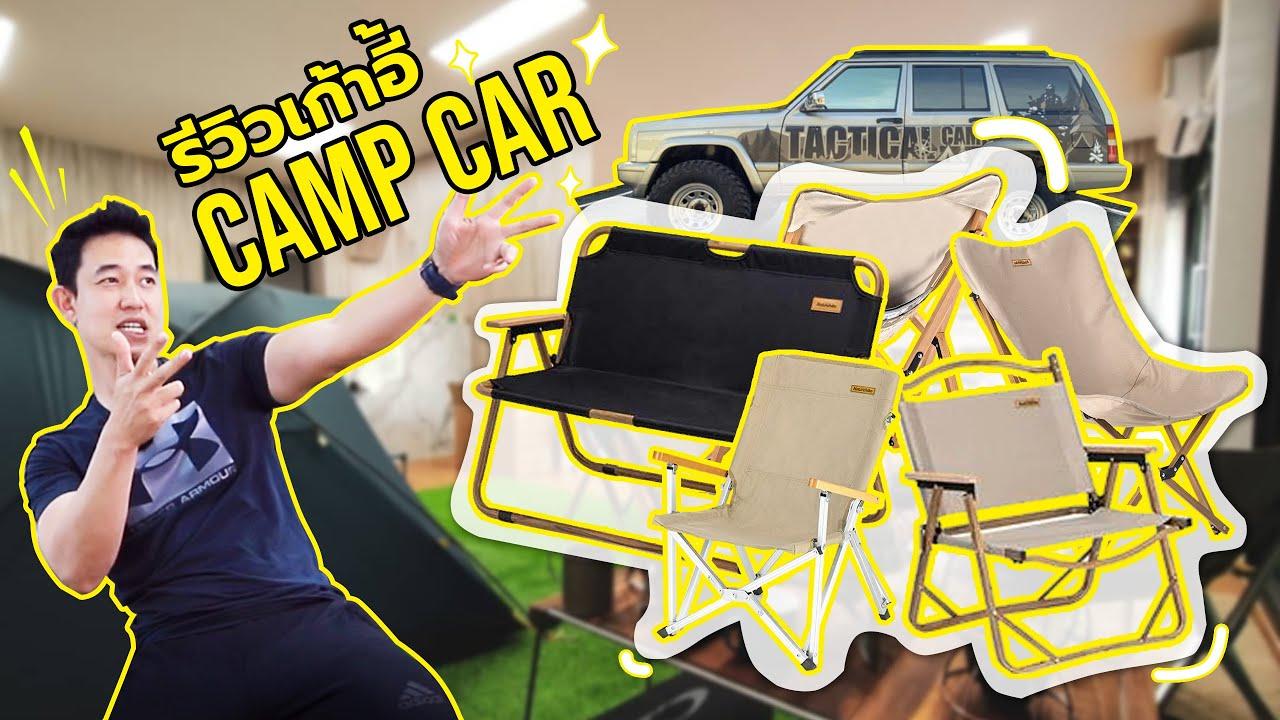 รีวิวเก้าอี้ CAMP CAR  l Naturehike เก้าอี้พกพาสำหรับสายแคมป์