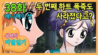 [성하의 비밀일기 시즌3] 38화 두 번째 하트 폭죽도…