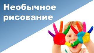 НЕОБЫЧНОЕ РИСОВАНИЕ ДЛЯ МАЛЫШЕЙ  ♥ Ребенок 2 года 1 месяц