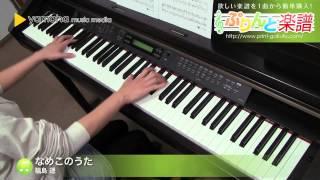 使用した楽譜はコチラ http://www.print-gakufu.com/score/detail/10908...