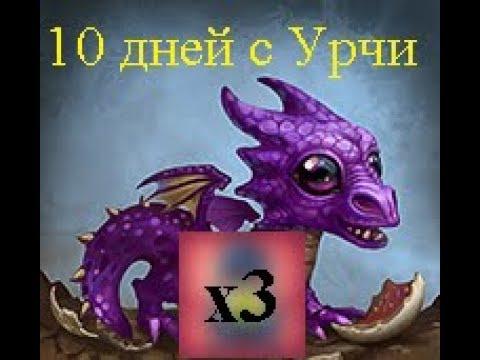 Беспощадный Дракончик Урчи   Часть 2 (2/3)   DWAR   Легенда Наследие Драконов