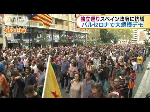 住民投票 「独立賛成が90%以上」 → スペイン首相「住民投票は憲法違反で無効」 → 警察と住民が衝突!