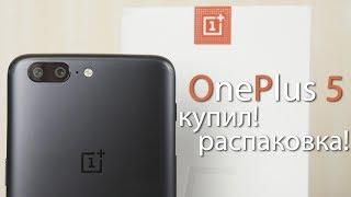 Купив OnePlus 5! ЛОХ? Розпакування кращого Китай флагмана!