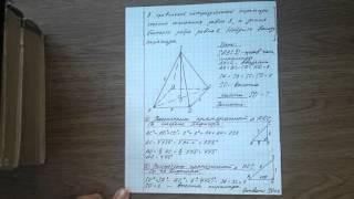 В правильной четырёхугольной пирамиде сторона основания равна 8, а длина бокового ребра равна 6.
