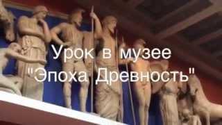 урок в музее