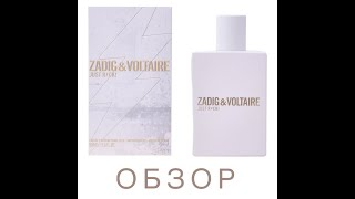 Обзор аромата Zadig&Voltaire JUST ROCK! for her