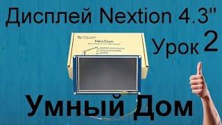 """Урок 2. Дисплей Nextion 4,3"""" Пульт для умного дома на ардуино"""
