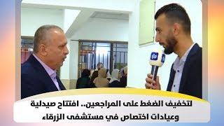 لتخفيف الضغط على المراجعين.. افتتاح صيدلية وعيادات اختصاص في مستشفى الزرقاء - هذا الصباح
