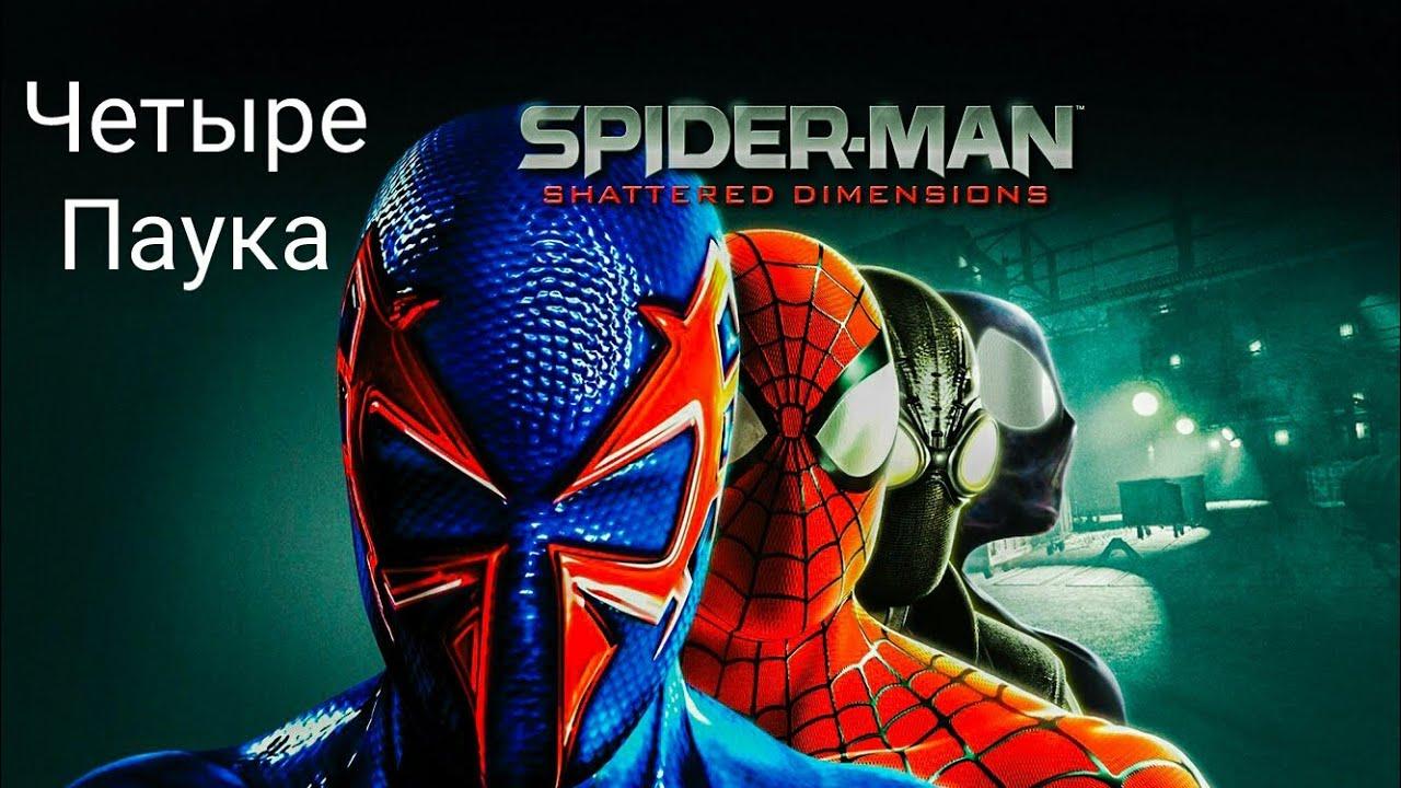 Четыре Паука и Кравен-Spider-man Shatteres Dimensions Прохождение.Часть 1