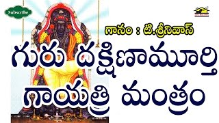Guru Dakshina Murthy Gayatri Mantra ll Devotional Chanting