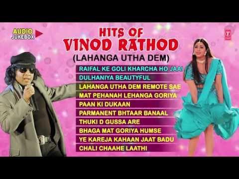 VINOD RATHOD - Superhit Bhojpuri Audio Songs Collection Jukebox