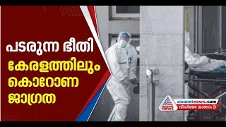 Coronavirus alert in kerala ; 288 put under medical surveillance