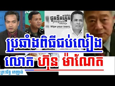 Khmer News Today | RFA Interviews Mr. Hong Lim About Khmer-Australian Unhappy With Hun Manet's Party