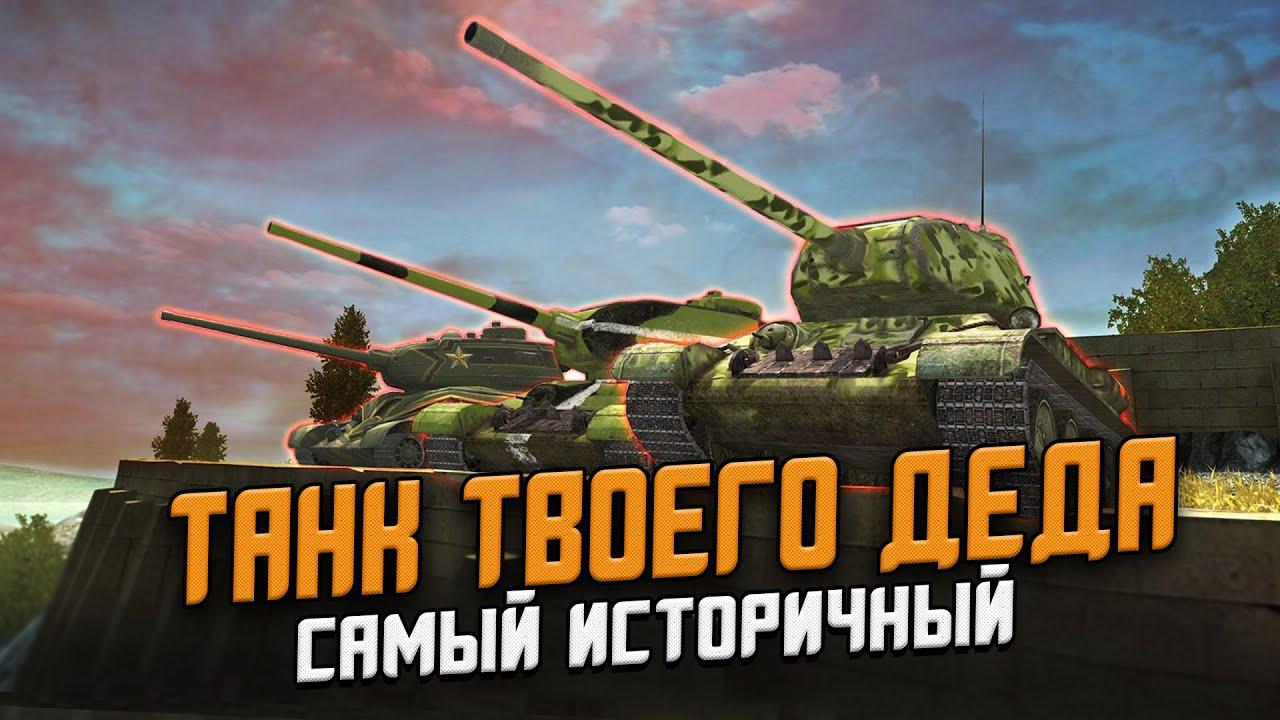 Какой Историчный Т-34-85 будет ЛУЧШЕ? Противостояние всех советских СТ / Wot Blitz