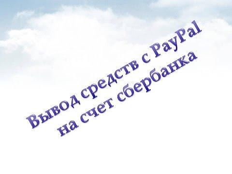 Вывод средств с PayPal на счет сбербанка