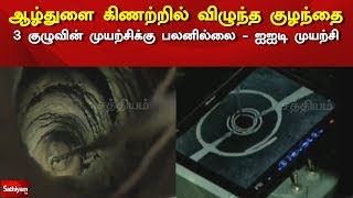 ஆழ்துளை கிணற்றில் விழுந்த குழந்தை - 3 குழுவின் முயற்சிக்கு பலனில்லை - ஐஐடி முயற்சி | Save Sujith