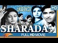 Sharada 1957 Hindi Old Full Length Movie | Raj Kapoor, Meena Kumari | Classic Bollywood Full Movies