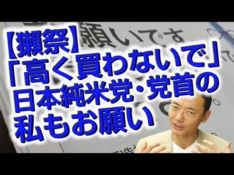 """獺祭:「お願い。高く買わないで」""""日本純米党・党首""""として同意!"""