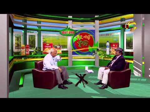 বাংলার কৃষি | Talk Show | Ep 05 | 21/04/2018
