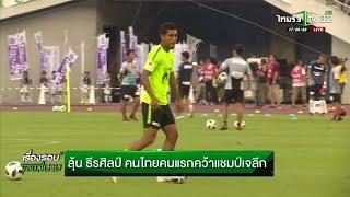 """ลุ้น""""ธีรศิลป์"""" คนไทยคนแรกคว้าแชมป์เจ ลีก   13-08-61   เรื่องรอบขอบสนาม"""