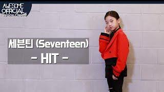 Gambar cover 나하은(Na Haeun) - 세븐틴 (Seventeen) - HIT Dance Cover