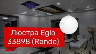 Люстра EGLO 33898(EGLO 85262 RONDO) обзор