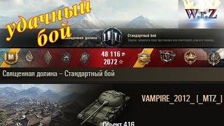 Объект 416  Удачный бой! Священная долина  World of Tanks 0.9.15.1