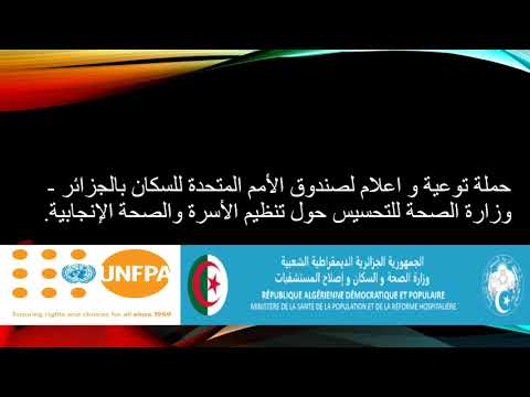حملة توعية و اعلام  لصندوق الأمم المتحدة للسكان بالجزائر - وزارة الصحة بشأن تنظيم الأسرة