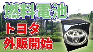 トヨタ自動車が【燃料電池】を外販します!
