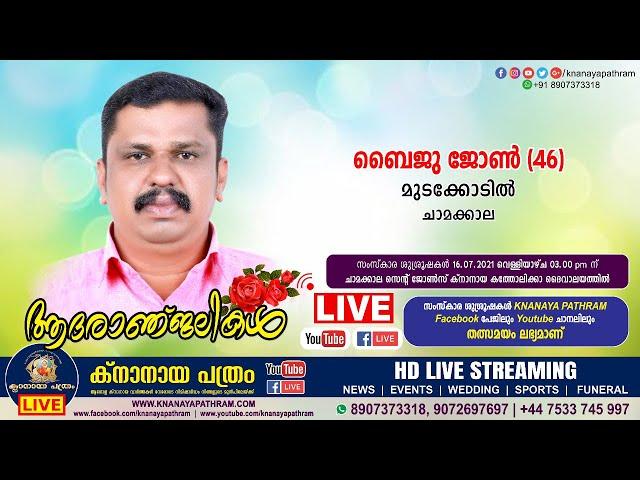 ചാമക്കാല മുടക്കോടില് ബൈജു ജോണ് (46) | Funeral Service LIVE | 16.07.2021