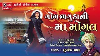 Gom Bhaguda Ni Maa Mogal - Sukhdev Zala - NEW VIDEO SONG