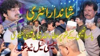 New Entry 2020  ATTA Ullah Khan Isa Khelvi  Basit Naeemi  Hy Yaar Piyary Nal Dil Ar Gai