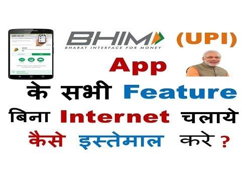How to Use BHIM APP without Internet | बिना Internet चलाये BHIM APP के सभी Feature कैसे Use करे?