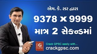 speed maths multiply by 9999 in just 2 seconds by m k sir