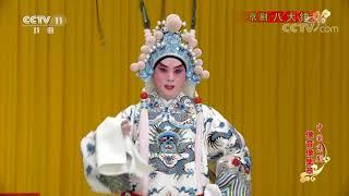 《中国京剧像音像集萃》 20191126 京剧《八大锤》| CCTV戏曲
