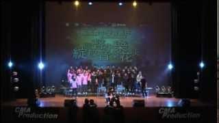 《2011-12年度廠商會中學音樂日》Part 08