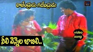 Rajendrudu Gajendrudu-Telugu Movie Songs | Neeli Vennela Video Song | TVNXT