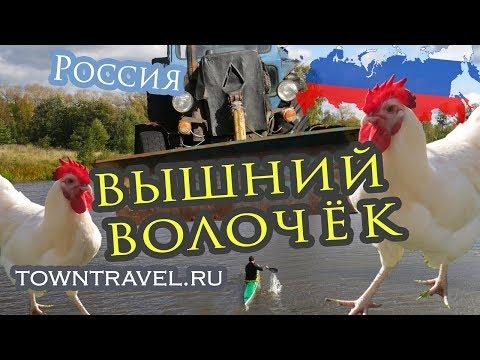 Города России - Вышний Волочёк, Тверская область