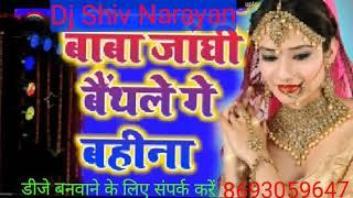 Baba jaanghi Baithale Ge Beti kanyadan DJ Shiv Narayan Song  Maithili new 2019