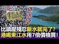 比鎮壓更殘忍…「斷水」就完了? 香港人要喝「東江水」要用7倍價格買!-【關鍵精華】