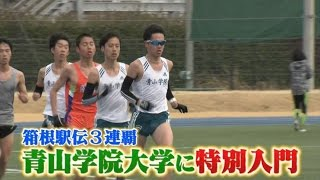 【アスリート・インフィニティSP】青山学院大学(駅伝)