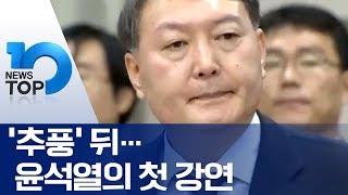 '추풍' 뒤…윤석열의 첫 강연