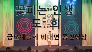 도희/꽃피는인생 /2020 금오예술제